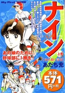 nine manga